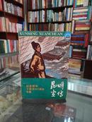 昆明宣传纪念郑和下西洋587周年专集