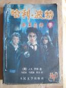 正版  哈利•波特与黑巫师 7 [英]J.K.罗琳著    人民文学出版社   赠书籍保护袋
