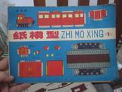 纸模型 拖拉机 南湖船 载重汽车 三张合拍 BX01