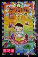 日版收藏-樱桃子(樱桃小丸子作家)圣まる子伝 03年一刷 绝版不议价不包邮