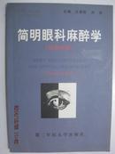 简明眼科麻醉学:汉英对照(孔网首现,只印2000册)