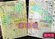 日版樱桃子(樱桃小丸子作家)神のちからっ子漫画小人书2本