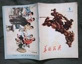 华北民兵1975年第5期(14号箱)