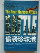 二战经典战役全记录-偷袭珍珠港