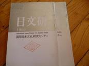 日本原版学术刊物:日文研 二十一  1999年