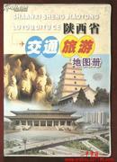 陕西省交通旅游 地图册