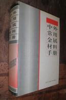 中外常用金属材料手册 货号31-1