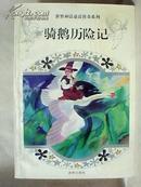 骑鹅历险记 (世界神话童话传奇系列)