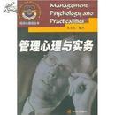 管理心理与实务(经济心理战丛书)