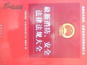 最新消防,安全法律法规大全  上下册   (有光盘)