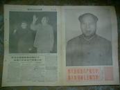 文革老报纸青岛日报 1968-07-01 毛林合影