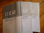 日本原版学术刊物:日文研 38 39  40三本和售 2007年