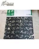 中国书法2012年2期 总226期