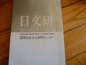 日本原版学术刊物:日文研 四十六  2011年