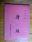 潭腿    封低稍微破了一点点角,香港1973年11月  赵连和著   世界图书公司印行