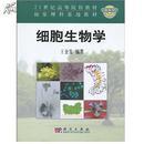 细胞生物学 王金发  编著 科学出版社 9787030114624
