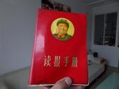 【稀少,毛泽东主席、林彪元帅、周恩来总理三人合影】读报手册    (--献给中国共产党四十八周年生日)【