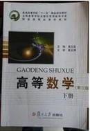 高等数学(下第3版) 黄立宏 复旦大学出版社 9787309072754