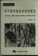 旧中国苏南农家经济研究(农民学丛书)