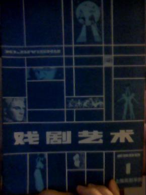 戏剧艺术1980年(1,2,3期)