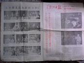 文革老报纸黑龙江日报 1971-05-02 庆祝51劳动节