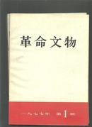 革命文物 1977年第1-6期、1979年1-6期.1980年第1-6期 ,共18期和售