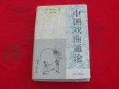 中国戏曲通论 (精装本)1989年一版一印