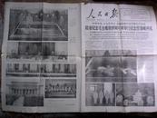 文革老报纸人民日报 1977-09-10 毛主席逝世