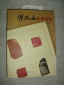 傅抱石家属捐赠·南京博物院藏《傅抱石篆刻印论》(原定价138元·库存新书)