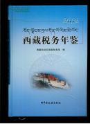 西藏税务年鉴2012(16开精装)