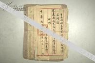 著名民国教育家杨薰涛 1944年毛笔钤印信札一通 有外封 字迹清晰   B6