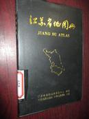 江苏省地图册 (大32开,软精装)