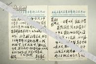已故老书画家 诗人 朱企尊 毛笔信札一通两页 字迹清晰 保真   B6