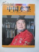 著名藝術家系列《中國水墨何水法卷》(  何水法簽名畫冊)