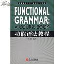 全新正版 功能语法教程