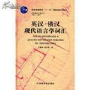 全新正版 英汉 俄汉现代语言学词汇