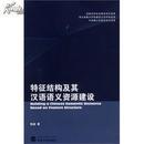 全新正版 特征结构及其汉语语义资源建设