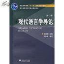 全新正版 现代语言学导论 第二版