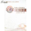 全新正版 浑沌学与语言文化研究新探索