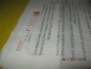 贵州省人民政府农业厅 通知告 厅农财字第039号 1954年1月10日