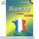 新公共法语(中级教程)