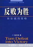 反败为胜:诉讼成功策略——中国律师实战丛书