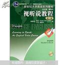 新世纪大学英语系列教材:视听说教程1(第3版)(学生用书)(附光盘)