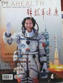 解放军健康 2012年第4期【封面人物:中国首位女航天员--刘洋】    1912