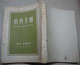 侦查手册1953年版