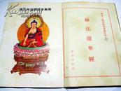 《妙法莲华经》(一)(1-7卷)全  #1809