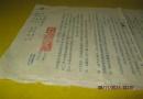 贵州省人民政府农林厅 通知 厅农计财字第0572号1954年