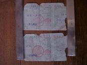 1956年 固定工商业发货票[1]。