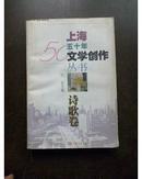 上海五十年文学创作丛书·诗歌卷
