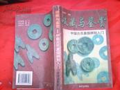 收藏与鉴赏----中国古币真假辨别入门
